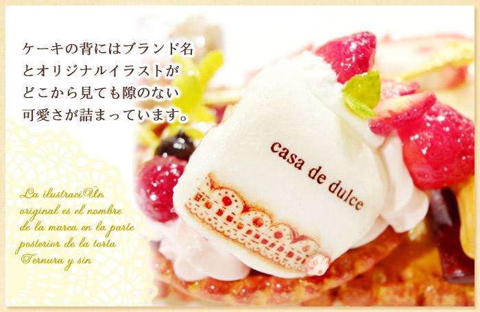 ショートケーキのスイーツデコ